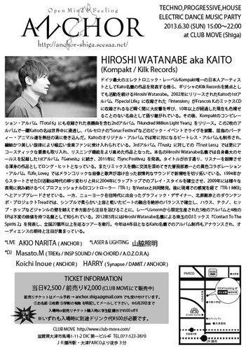 2013.6.30ura.jpg